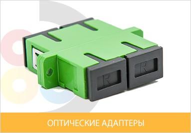 Оптические адаптеры
